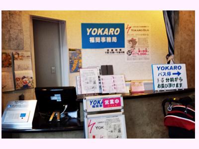 よかろうバス、福岡キャナルシティの事務所