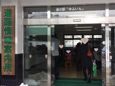 よかろうバス、湯布院「ゆふいん道の駅」の様子01